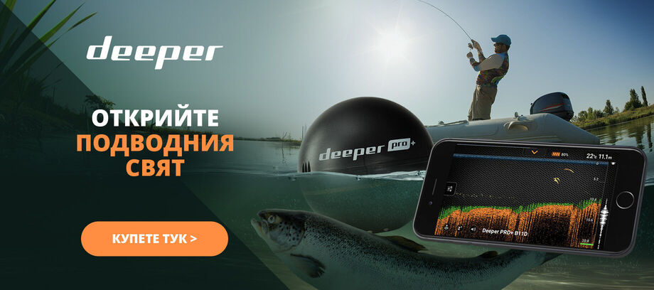 Deeper sonar - carousel - 7-9/2020